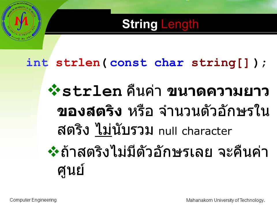 int strlen( const char string[] );